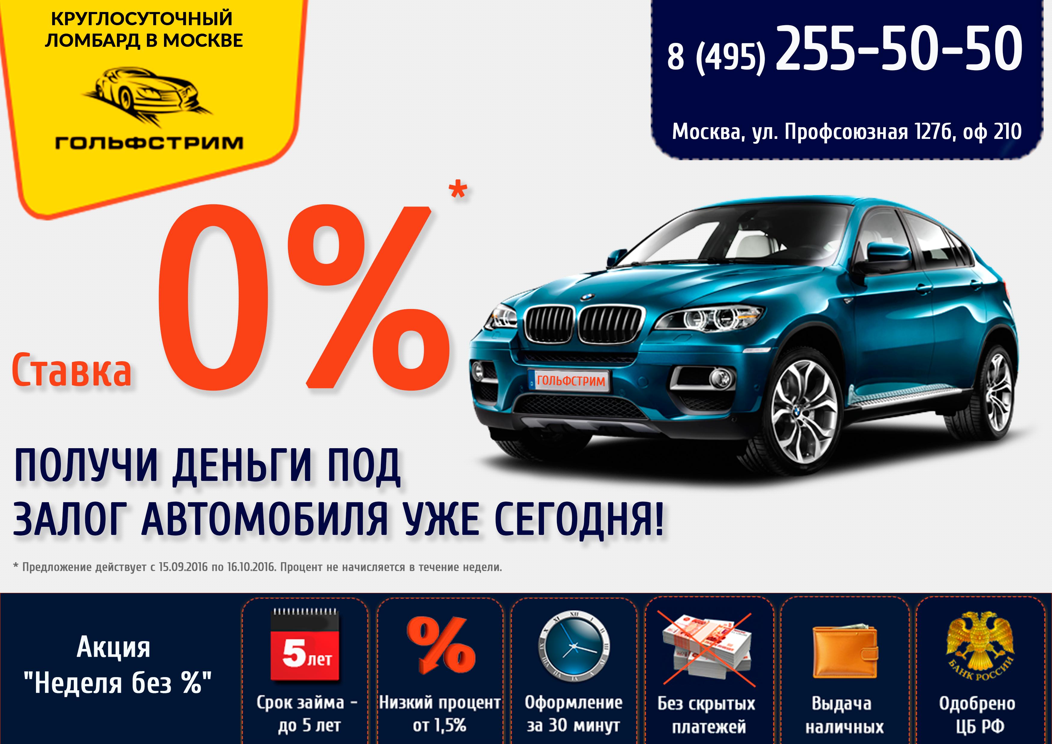 Кредит-под-залог-автомобиля-0%
