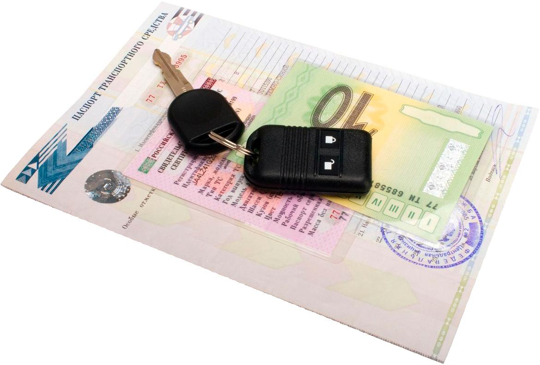 Кредит под залог авто с правом пользования