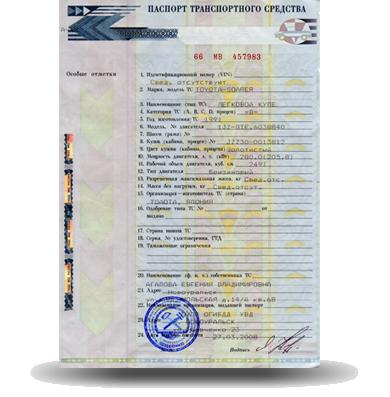 Документы для займа под залог автопарка: паспорт транспортного средства (ПТС). Автоломбард Гольфтрим
