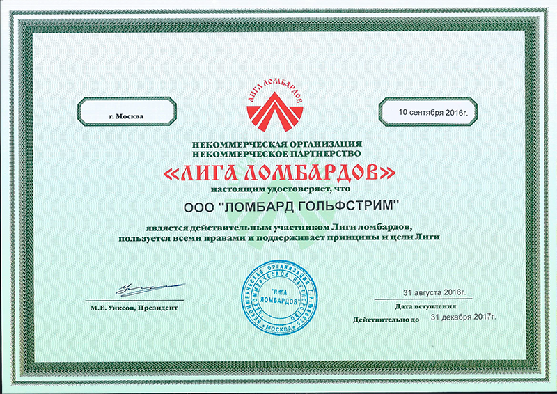 Сертификат автоломбарда