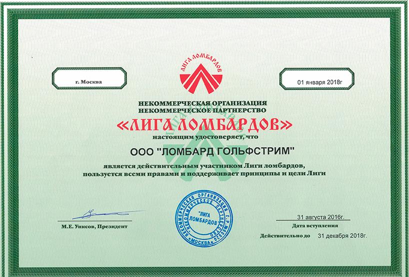 Ломбард лига москва отзывы об автосалоне русавто в москве м строгино